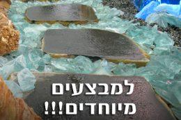 rocks_kubiya_mivtsaim